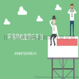 浙江治污设备用电监控 动力污染治理设施