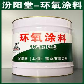 环氧涂料、厂价直供、环氧涂料、厂家批量
