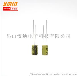 永铭电解电容 LKM 50V 47UF 6.3*9