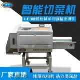 赣州商用全自动智能切菜机,净菜加工生产流水线设备