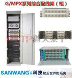 G/MPX01型综合配线屏