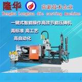 厂家直销,1600T压铸机,压铸有色金属