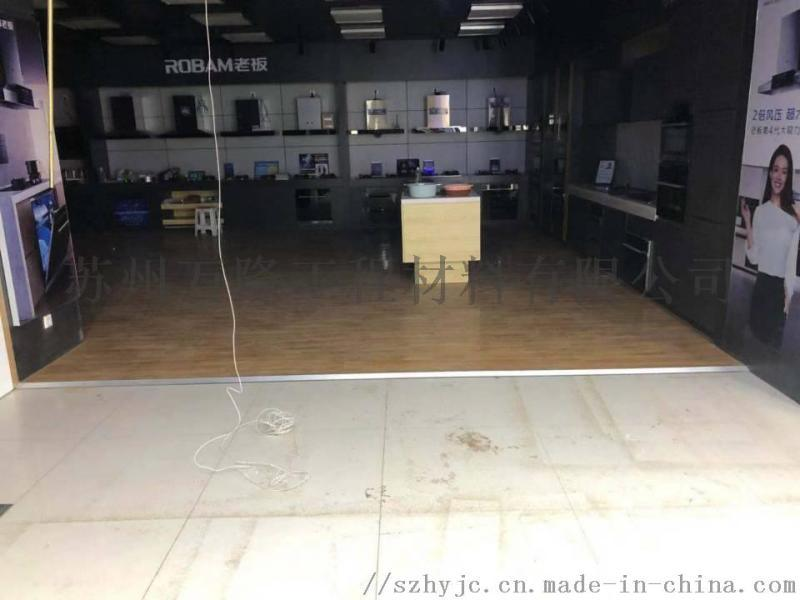 苏宁商城展台用地板收边条