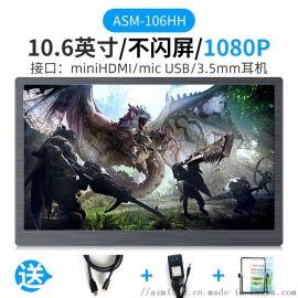 10.6寸1080P奥斯曼便携显示器PS4外接屏幕