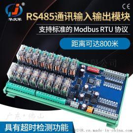 RS485通讯输入输出继电器模块华庆军自主研发生产可个性化定做