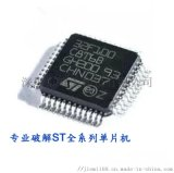 GD32F101晶片解密GD32F103單片機解密
