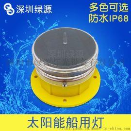 太阳能LED船用信号灯 防水闪光灯