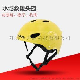 水域救援头盔 急流洪水救援激流水上运动头部保护头盔