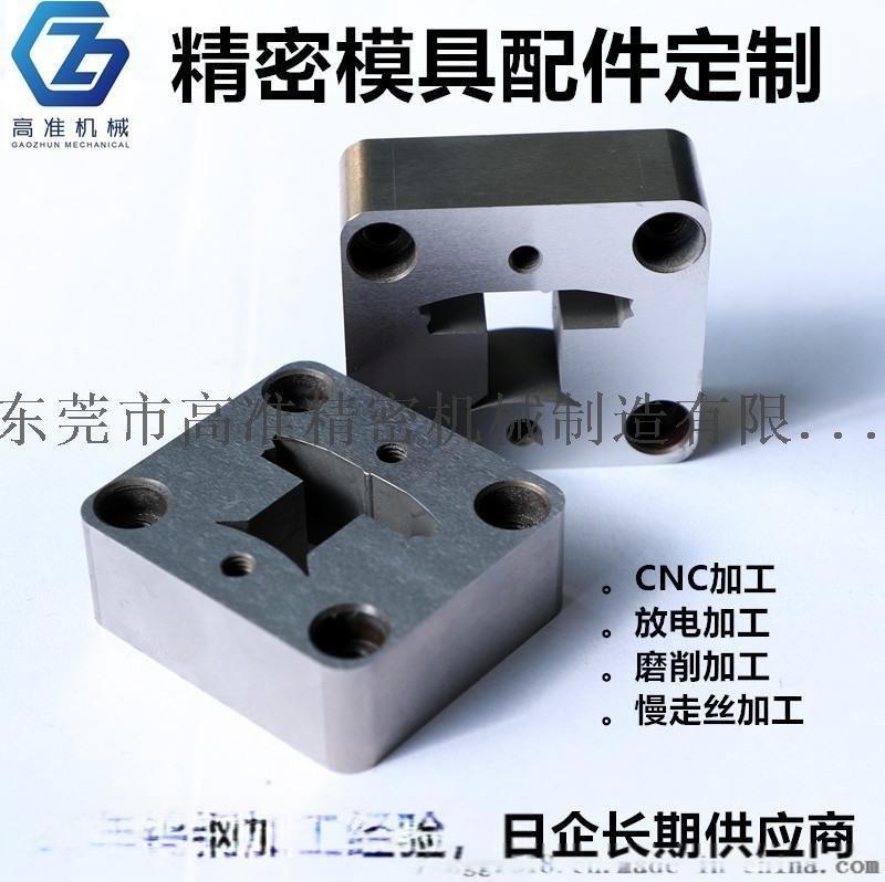 厂家直销钨钢模具配件