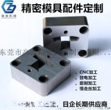 廠家直銷鎢鋼模具配件