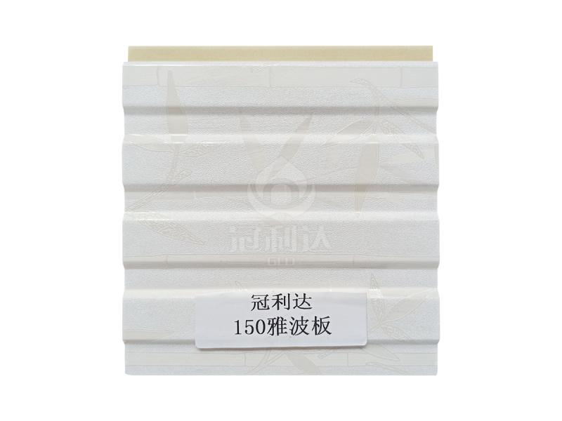150mm雅波板 冠利達竹木纖維集成牆板