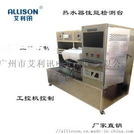 熱水器性能檢測臺QX-05-11A