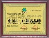 中國3.15  品牌榮譽證書