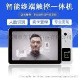 msionx10.1寸人脸识别一体机工业触控一体机