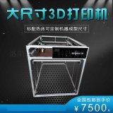 可定製FDM超大尺寸工業級3D印表機