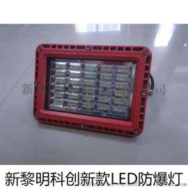 新黎明科创LED防爆灯BZD188防爆泛光灯
