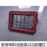 新黎明科創LED防爆燈BZD188防爆泛光燈