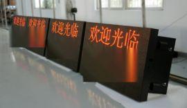 交通诱导屏 信息屏 双色高亮LED屏