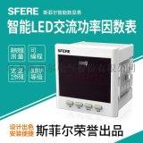 PD194H-3X1智慧LED交流功率因數表