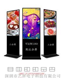 江苏厂家直销43寸落地式液晶广告机,安卓广告机