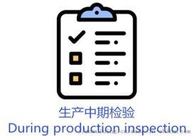 生产中期检验