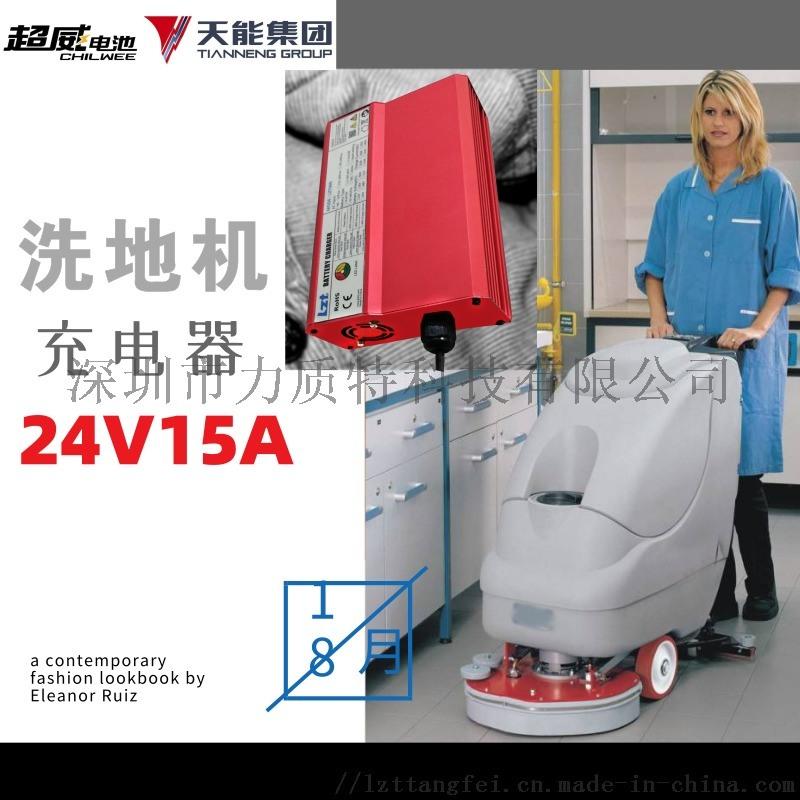 力質特24V15A蓄電池充電器