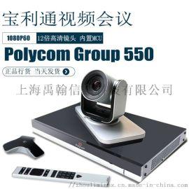 Polycom Group 550 视频会议终端安装与使用