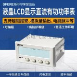 PS195P-5XY1液晶LCD顯示直流有功功率表