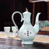 中式仿古瓷陶瓷高档酒壶 酒壶套装礼品