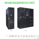 易事特高壓直流電源EADC系列60KW組合式