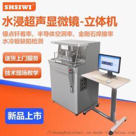 SHSIWI YTS500 水浸超声波显微镜