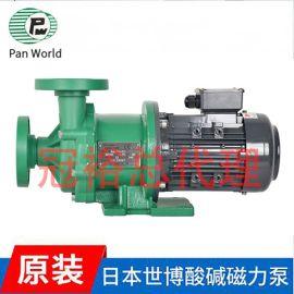 原装panworld磁力泵NH-401PW耐腐蚀泵