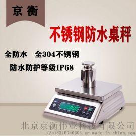 京衡JH-SL系列防水电子桌秤