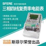 DTSF1945三相四线电子式复费率电能表