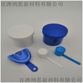 加成型牙科印模 硅橡胶无毒无害牙齿印印模材