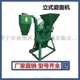 立式磨面机 五谷杂粮粉碎机
