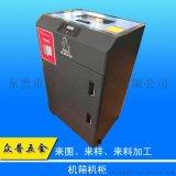 深圳衆普五金不鏽鋼鈑金定做折彎機箱機櫃外殼衝壓加工