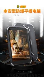 W800防爆平板/4G智慧全網通