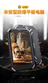 W800防爆平板/4G智能全网通