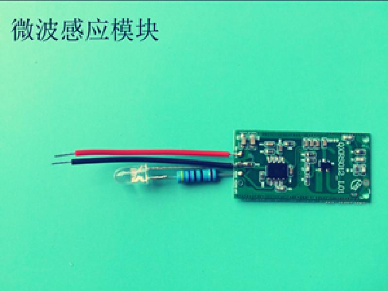 微波感應模組 QXRS012
