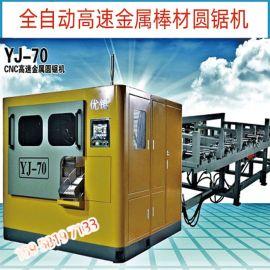 YU-70大型CNC节能高速金属圆锯机