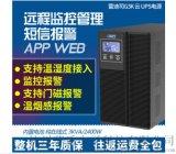雷迪司G3K UPS不间断电源3000VA 2400W