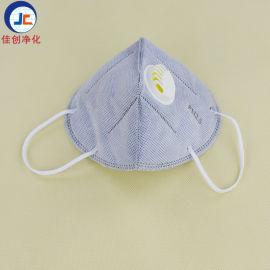 东莞佳创净化直销防尘活性碳带阀折叠口罩