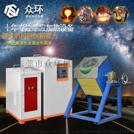 众环中频熔炼炉小型熔炼炉