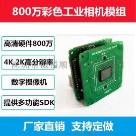 高清800万彩色工业相机模组