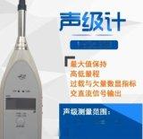 渭南供應國營紅聲聲級計13772162470
