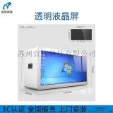 宜成22寸透明液晶屏触摸互动广告橱窗