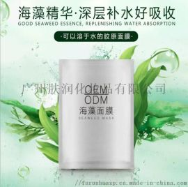 广州肤润化妆品工厂海藻面膜oem贴牌代加工补水保湿