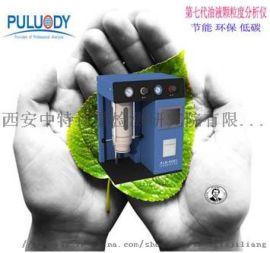 普洛帝实验室液体颗粒度分析仪