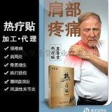 熱療貼生產廠家 頸肩腰腿痛熱療貼 骨科膏藥